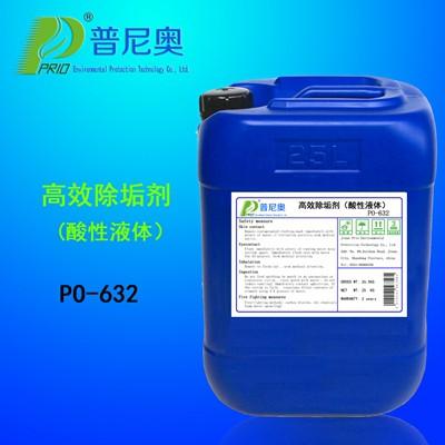 PO-632高效除垢剂(酸性)