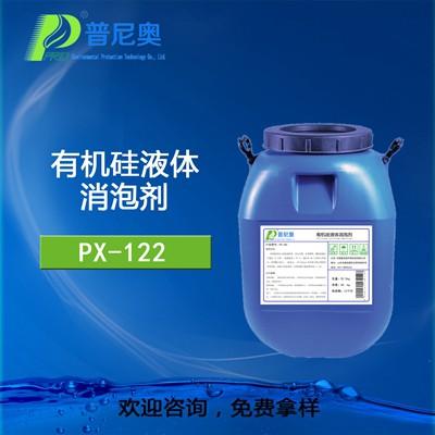 PX污水处理消泡剂