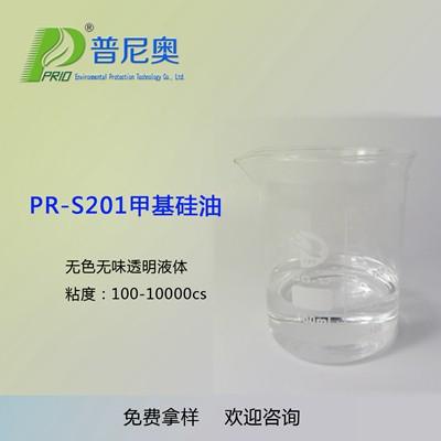 PR-S201甲基硅油(二甲基硅油)