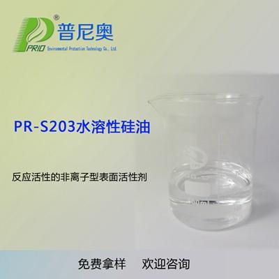 PR-S203水溶性硅油