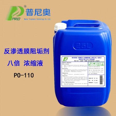 PO-110反渗透膜阻垢剂(八倍浓缩液)