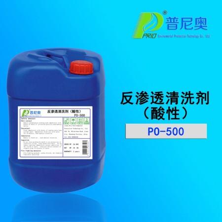 PO-500反渗透清洗剂(酸性)