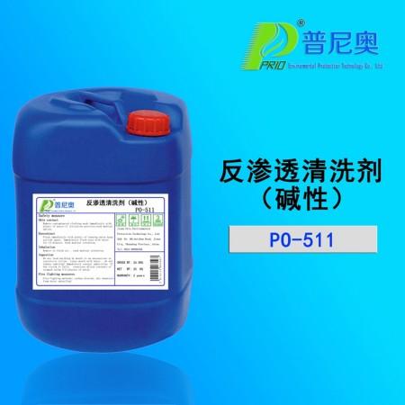 PO-511反渗透清洗剂(碱性)