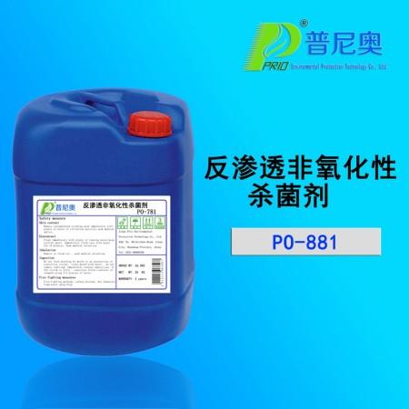 反渗透膜杀菌剂PO-881