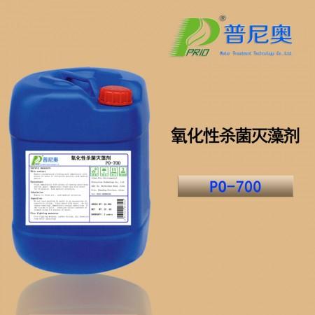 电厂氧化性杀菌灭藻剂PO-700