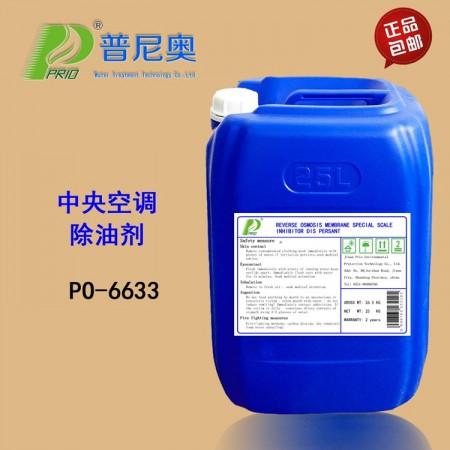 PO-6633中央空调除油剂