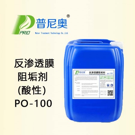 反渗透膜阻垢剂PO-100