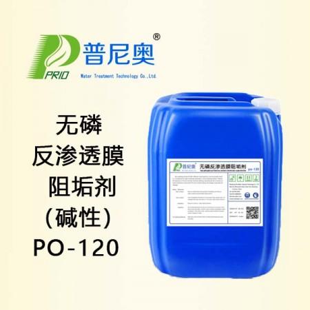 无磷反渗透阻垢剂PO-120