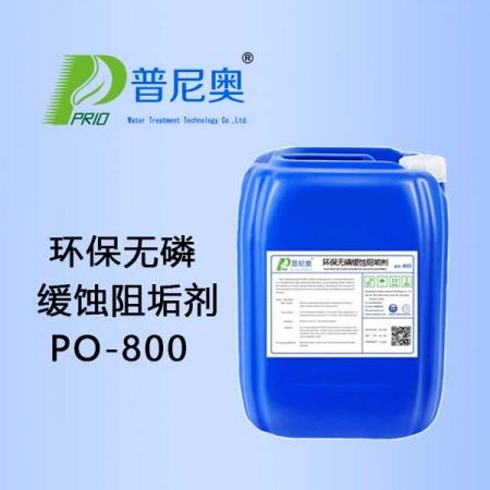 环保无磷缓蚀阻垢剂PO-800