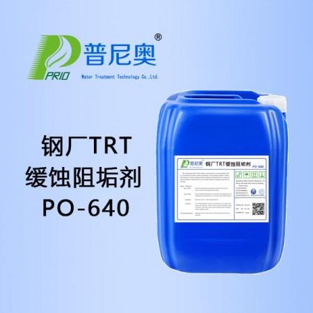 钢厂TRT缓蚀阻垢剂PO-640