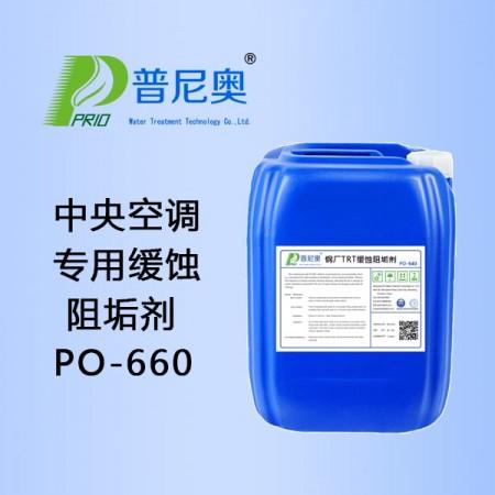 中央空调缓蚀阻垢剂PO-660