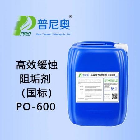 高效缓蚀阻垢剂(国标)PO-600