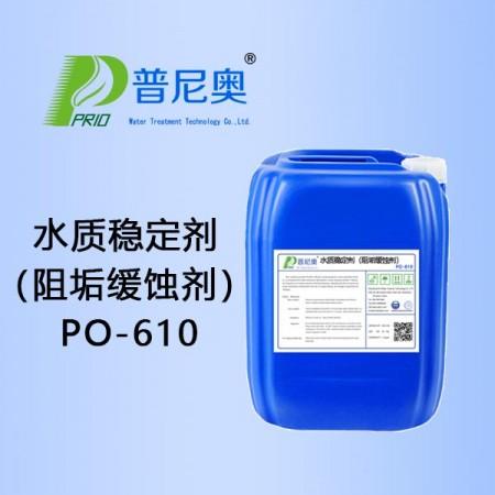 水质稳定剂(阻垢缓蚀剂)PO-610