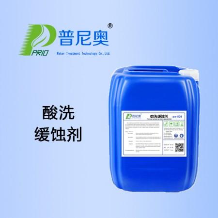 酸洗缓蚀剂PO-826