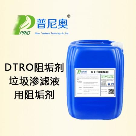 DTRO阻垢剂