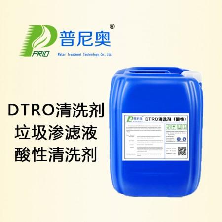 DTRO酸性清洗剂