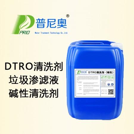DTRO碱性清洗剂