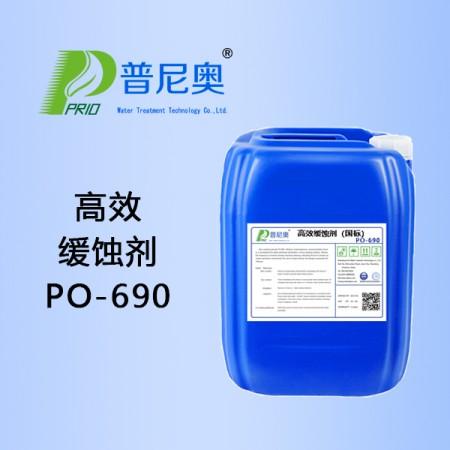 高效缓蚀剂(国标)PO-690